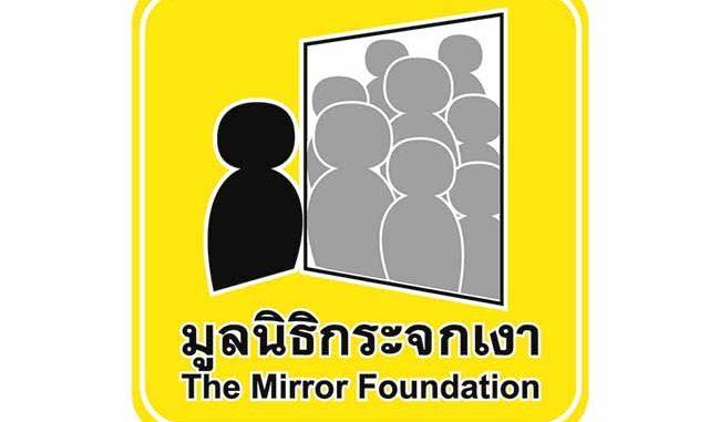 Mirror Foundation Yellow
